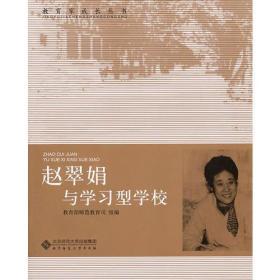 【教育家成长丛书 第二辑】赵翠娟与学习型学校