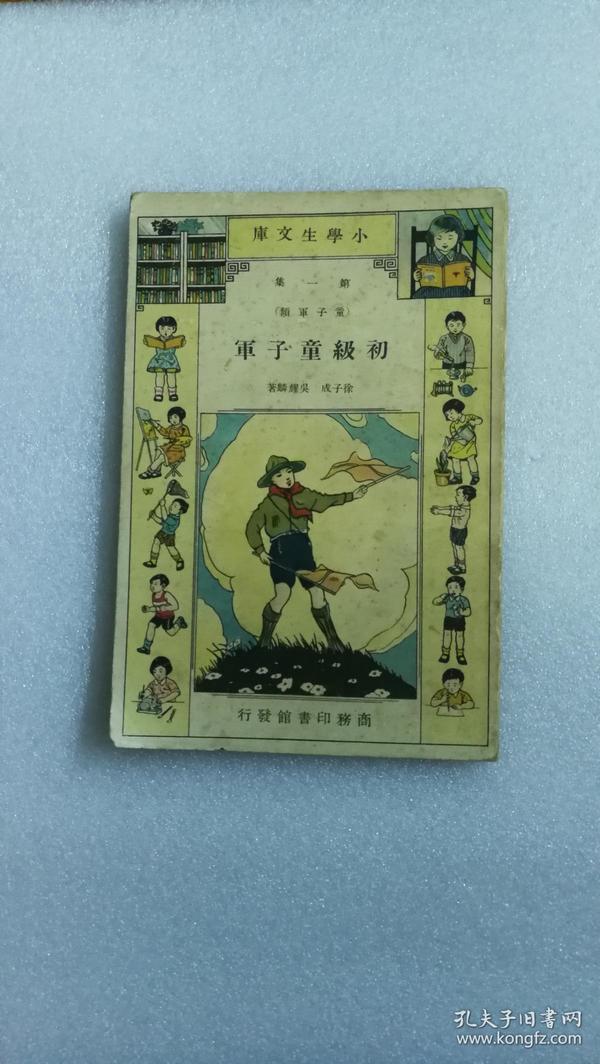 小学生丛书  初级童子军 初版