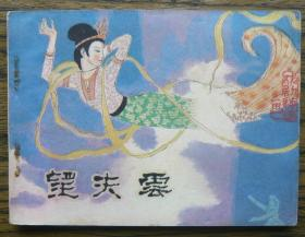望夫云   (6-596)