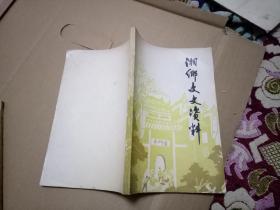 湘乡文史资料 第一辑
