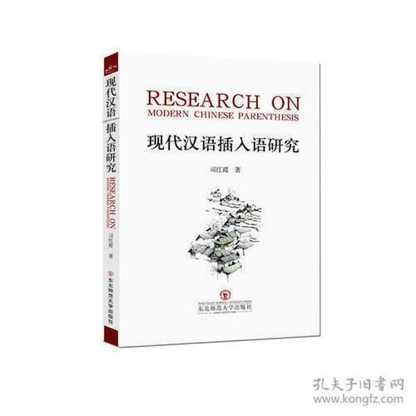 现代汉语插入语研究