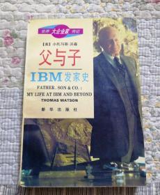 父与子:IBM发家史