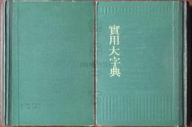 实用大字典(竖版繁体精装本)