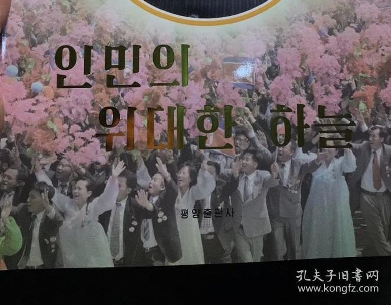 朝鲜画册《人民的伟大的天空》 인민의 위대한 하늘