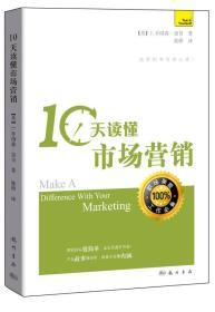 10天读懂市场营销