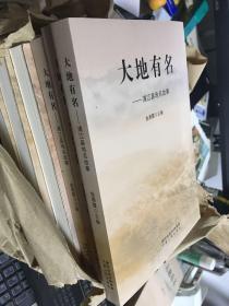 大地有名——浦江县地名故事