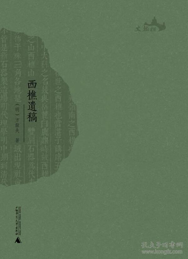 西樵历史文化文献丛书西樵遗稿