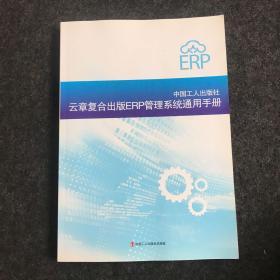 云章复合出版ERP管理系统通用手册