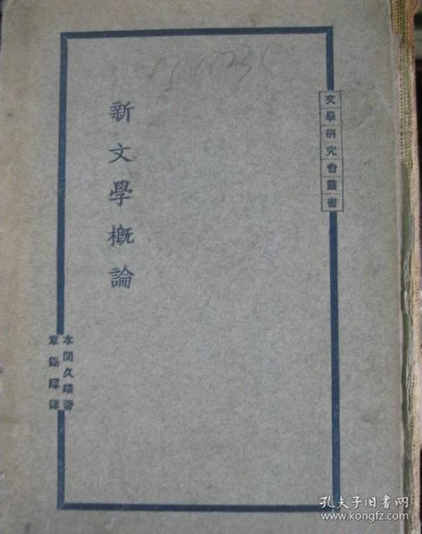苏雪林签藏 新文学概论.