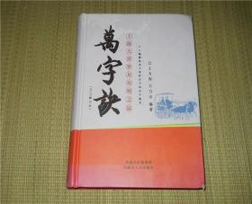 万字诀-个人编撰最多不重样汉字的识字教本 2015修订版
