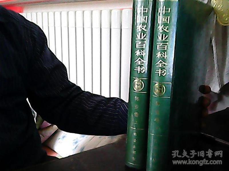 中国农业百科全书.林业卷 上下册
