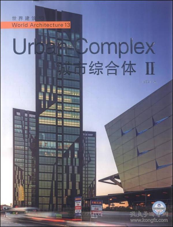 城市综合体-世界建筑-II-13
