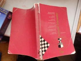 俄文版 (国际象棋类书籍) 1976年印刷