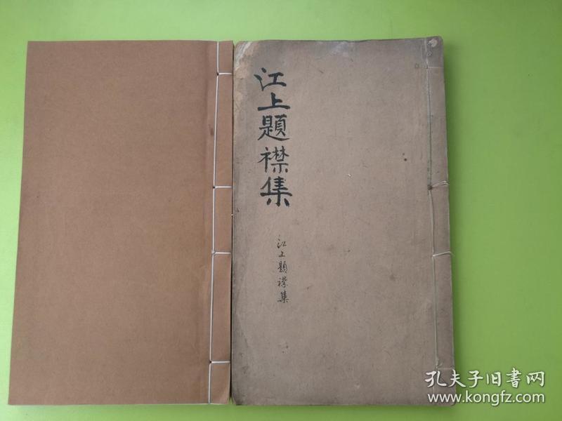 延秋室诗稿、江上题襟集,两种全