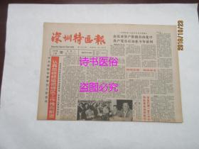 老报纸:深圳特区报 1987年1月10日 第1213期——雾,阻不住山城改革步伐、厂长负责制已经试行两年效果如何?