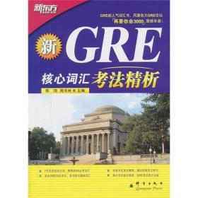 GRE核心词汇考法精析--新东方大