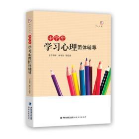 中学生学习心理团体辅导<梦山书系>
