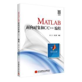 MATLAB面向对象和C/C++编程(MATLAB编程一代宗师亲自掌舵,面向对象-混合编程,全新力作)