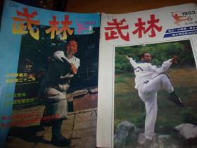 武林---1993年1-12全12册