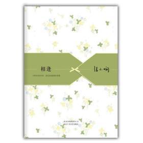 北京十月文藝出版社 相逢 張小嫻 9787530212226