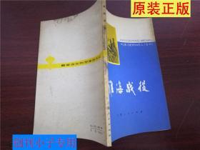 淮海战役 一版一印 徐州市《淮海战役》编写组 上海人民出版社