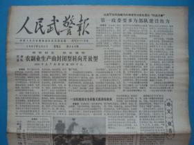 《人民武警报》中国人民武装警察部队政治部出版,1987年3月6日。云南厅长刘选略