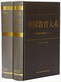 中国教育大系:历代教育制度考(2册)R