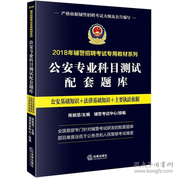 2018年辅警招聘考试专用教材系列:公安专业科目测试配套题库