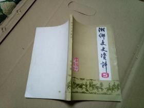 湘乡文史资料 第五辑   签赠本