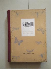 农业昆虫图册 精装本 1964年一版一印