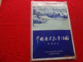 中国历史教学挂图--明清部分[7幅全]