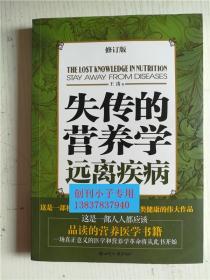 失传的营养学:远离疾病(修订版)王涛  著  世界知识出版社