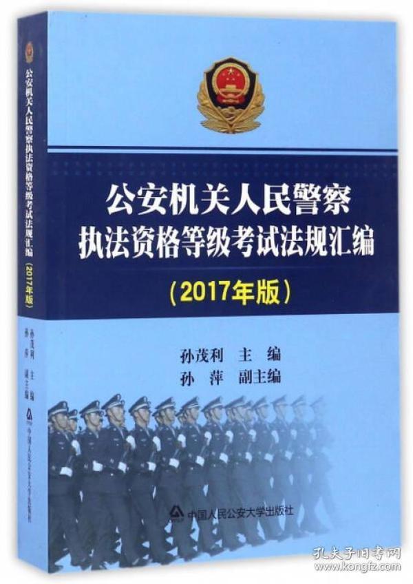 公安机关人民警察执法资格等级考试法规汇编(2017年版)