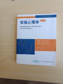 实验心理学 第九版
