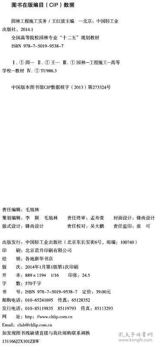 """园林工程施工实务/全国高等院校园林专业""""十二五""""规划教材"""