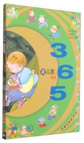 小青蛙书架:365夜儿歌精选(注音版)