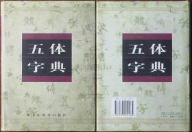 五体字典(精装本)