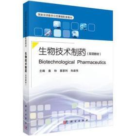 生物技术制药(双语教材)(Biotechnological Pharmaceutics)