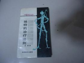 中医知识丛书:独特的治疗法则