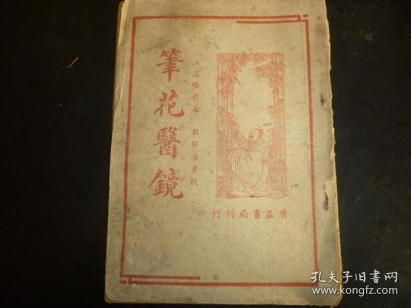 民国版 中医古书《笔花医镜》全一册(内有验方)