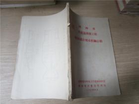 陕西省泾惠渠灌溉工程规划设计技术经验总结