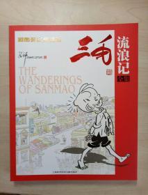 彩图英汉典藏版:三毛流浪记全集