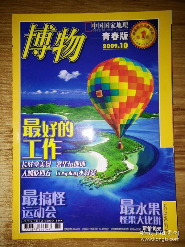 博物 中国国家地理青春版2009年第10期