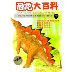 恐龙大百科(下)