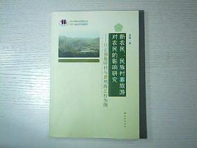 新农民:民族村寨旅游对农民的影响研究-以云南曼听村与贵州西江村为例
