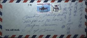 台湾邮政用品,信封、实寄封,1997年菲律宾实寄台湾信封一枚,