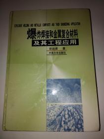 爆炸焊接和金属复合材料及其工程应用