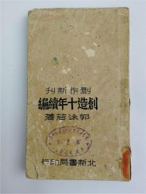 创造十年续编   郭沫若著   1938年初版
