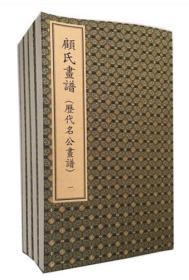 顾氏画谱8开线装 全一函四册