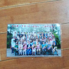青岛第一中学2012级高三.二班毕业留念